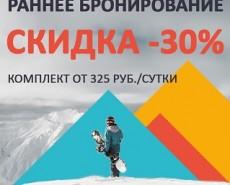Раннее бронирование горных лыж и сноубордов со скидкой -30%!
