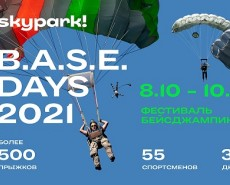 С 8 по 10 октября 2021 года в Скайпарке состоится фестиваль бейсджампинга Skypark BASE days 2021.